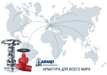 Продукция ARAKO spol s.r.o.